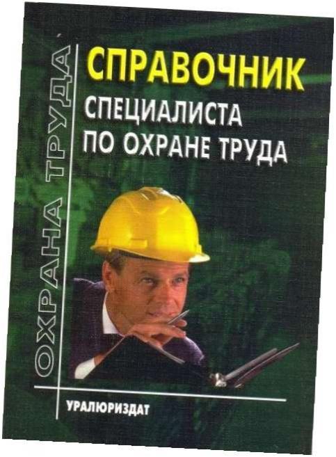 сентябрьский номер специалиста по охране труда