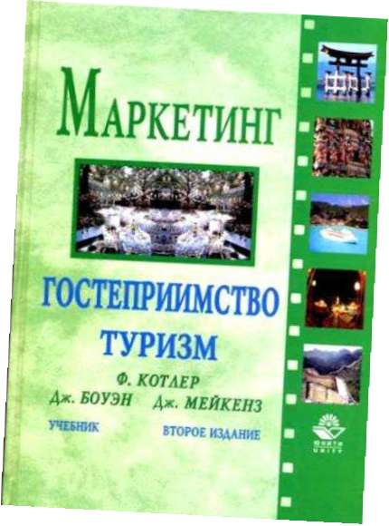Учебники По Маркетингу 2010 2012